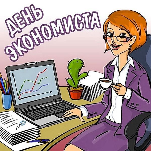 Поздравление с днем экономиста женщине