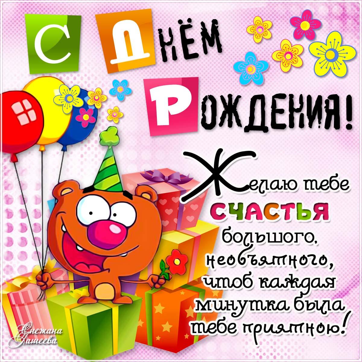 Поздравления с днем рождения бесплатно и без