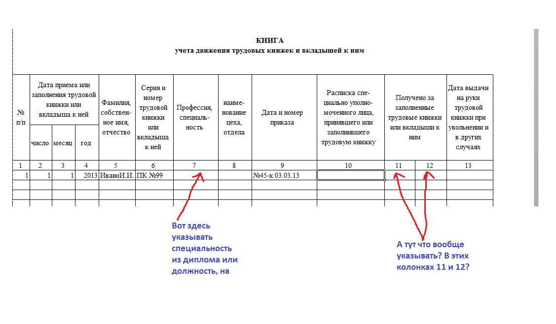 Инструкция Заполнение Трудовых Книжек