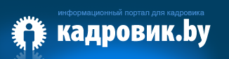 Кадровик.by
